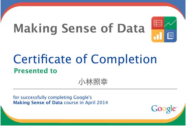 Googleのオンライン統計学講座、無事修了しました! http://t.co/YSfwMjjDxP http://t.co/eLOTRFunyB
