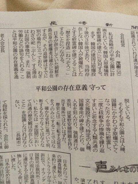 長崎新聞に載った「韓国人の碑の建立を反対する人がいる。強制連行や従軍慰安婦は事実なのだから・・・云々」という投書に対しての私の反論が掲載された。担当記者も「言われてみれば原爆当時韓国はなかったですねぇ」と、これくらいの知識だ。