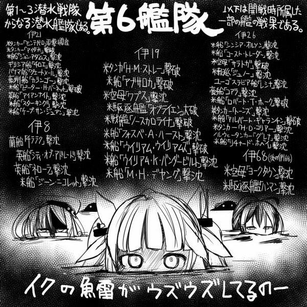"""今日も艦これで勉強の時間だコラ―!今日は入門者の方々に潜水艦の怖さを知ってもらうため第六艦隊の""""一部""""戦果を紹介だー!イクとイムヤとはっちゃん描いたよー!"""