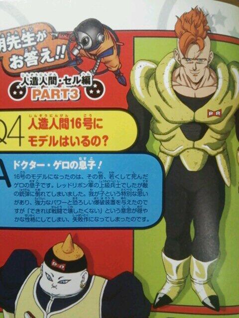 『ドラゴンボールZ』 人造人間17号・18号の人間だった時の名前が明らかに!