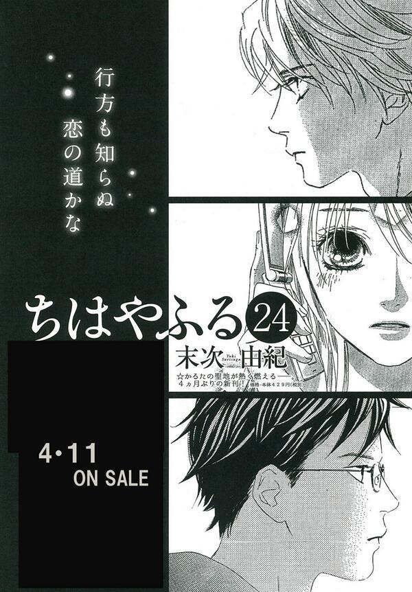 【ちはやふる24巻は4月11日発売!】いよいよ1週間後、来週金曜日発売です! http://t.co/vEfm9EDFFZ