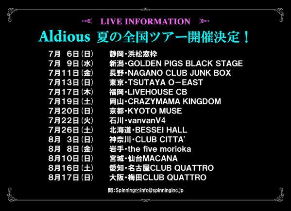 【Aldious LIVE情報】アルディアス 夏の全国ツアー開催決定!! スケジュールはこちらをチェック♪ http://t.co/R8VVYv1NX5  4月13日(日)までにファンクラブにご入会いただくとFC先行に間に合います☆ http://t.co/rh1w639NWD
