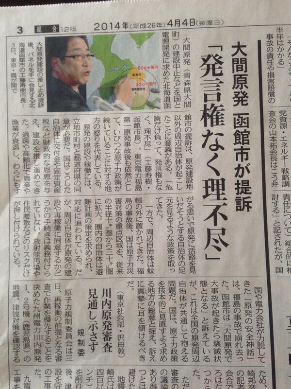 福島原発の事故が起こってからの電力会社や国の対応を見てきて、函館市の判断はとても正当だと思う。地域が崩壊し、人々が路頭に迷う。勇気を振り絞ってムラと闘うことを決めた函館市を全国から応援したい。 http://t.co/vfD4FKMqqn