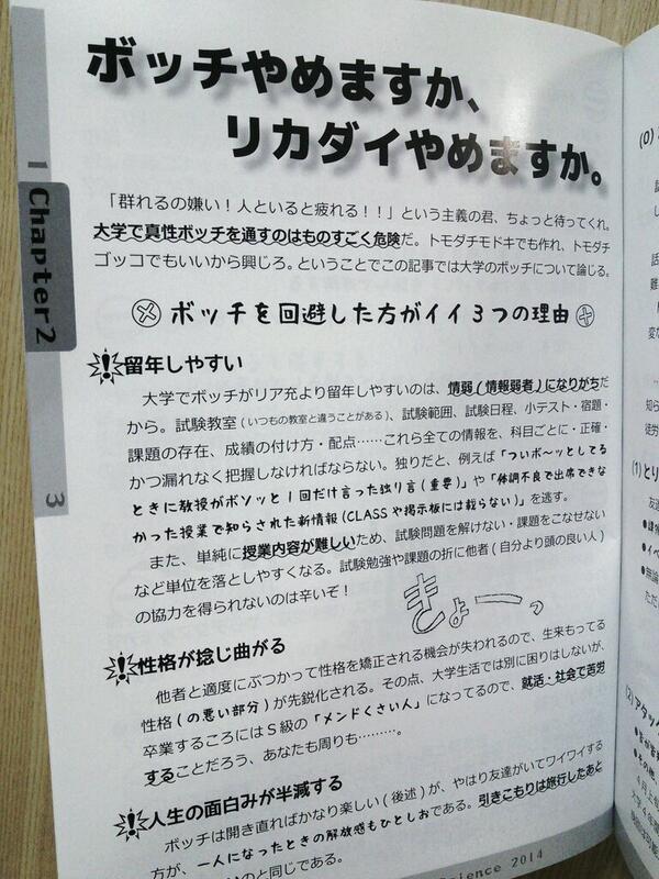 「うわべだけでいいから友達作れ!無理なら大学やめることになるぞ!」東京理大で配られた資料が話題に