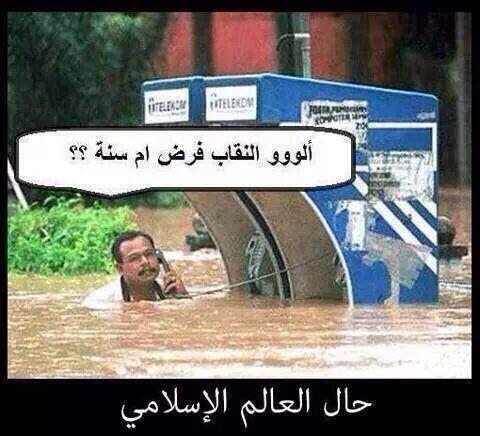 حال العالم الإسلامي... http://t.co/dQOFH1bttq