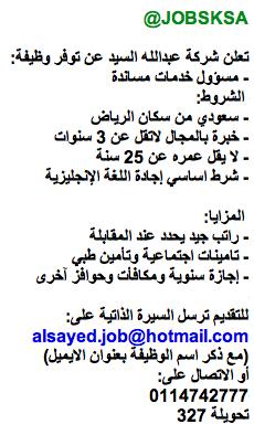 وظائف القطاع الخاص الاثنين 7-6-1435-وظائف Bkhuai3CYAEdyDO.png