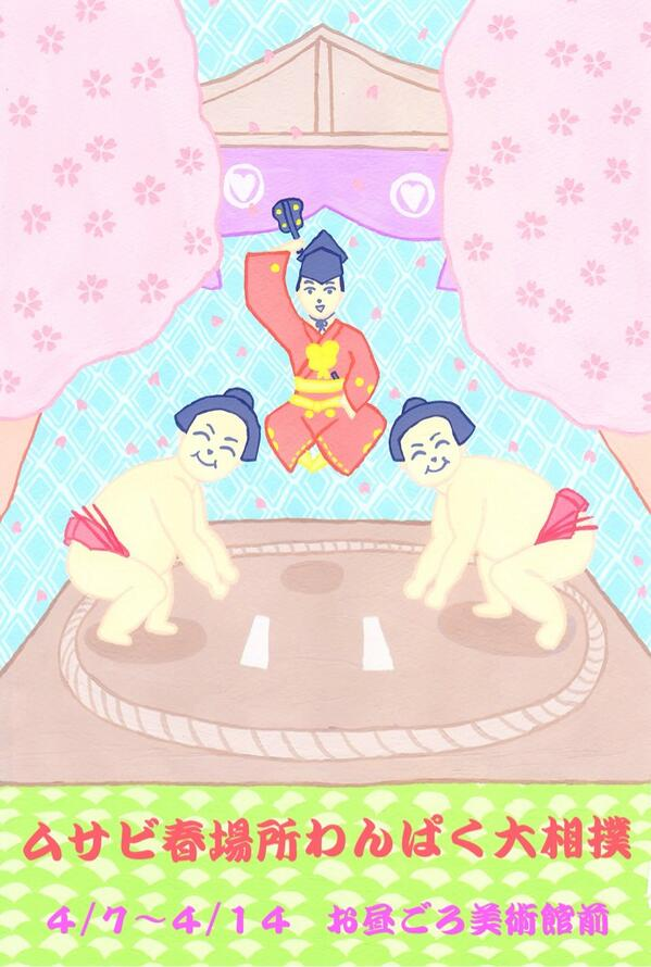 いよいよ明日から!拡散希望  武蔵美大相撲春場所 12:00ごろ〜美術館前芝生 http://t.co/KkuTzsMYXV