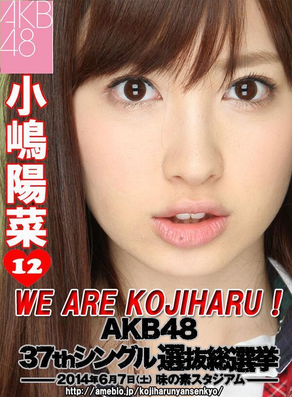 小嶋陽菜さん選挙ポスター「WE ARE KOJIHARU!」 #小嶋陽菜 #こじはる #AKB総選挙 #AKB #AKB48  ##小嶋陽菜 #こじはる #AKB総選挙
