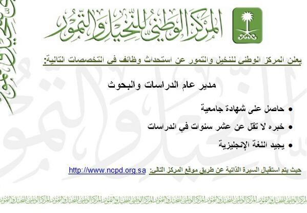 وظائف للرجال بالسعودية الثلاثاء 8-6-1435-وظائف Bknymp1CcAEnRcC.jpg