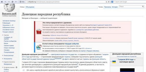 донецкая народная республика википедия