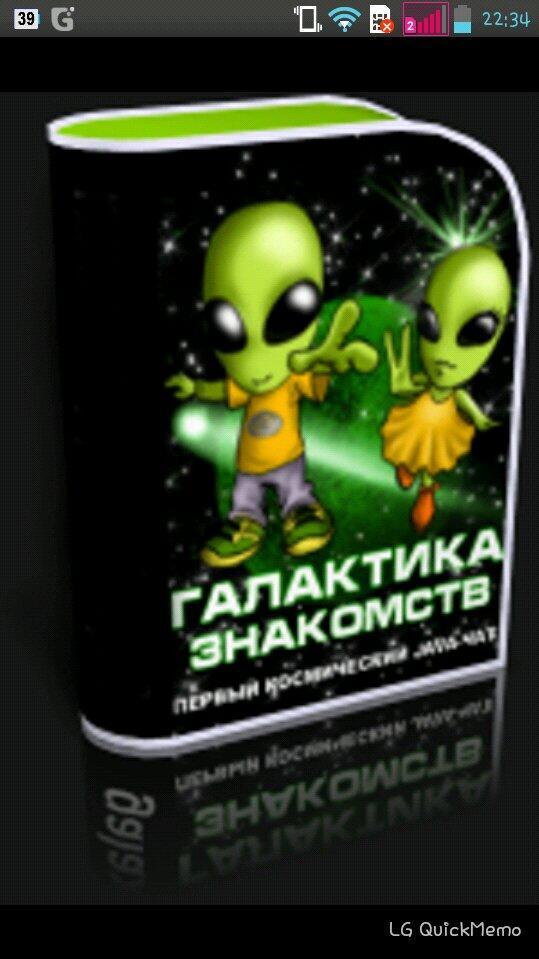 андроид галактика знакомств 7.1 на