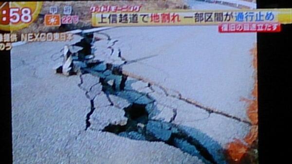 上信越道上り、佐久近辺地割れで通行止め GWまでに復旧目処立たず。浅間山も心配。。 pic.twitter.com/fK50qqBzce
