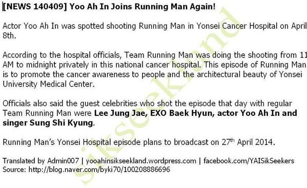 Yoo Ah In to be featured on Running Man once again