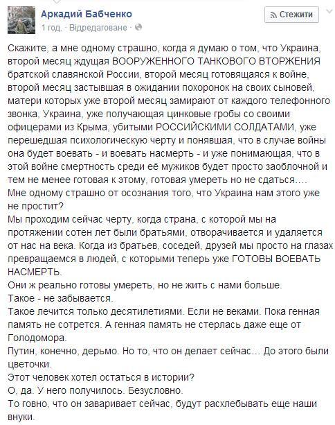 Большинство жителей Донецка негативно относятся к Януковичу и не хотят его возвращения, - опрос - Цензор.НЕТ 1628