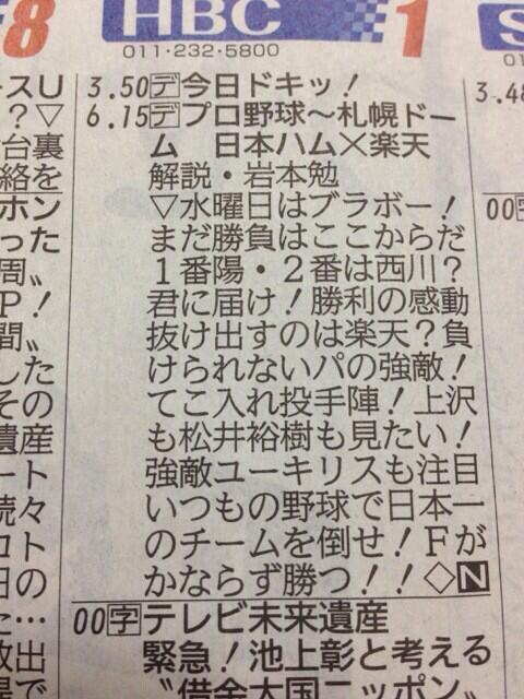 NAVER まとめ新聞テレビ欄「縦読み、横読み、逆読み」で伝えるメッセージあれこれ…