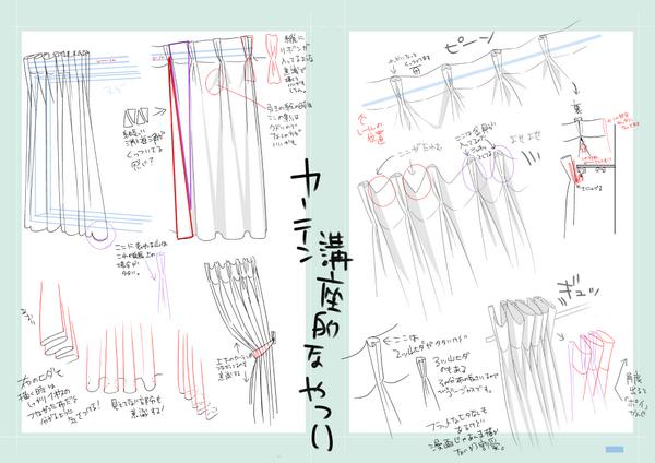 初心者アシさんに説明するために作ったカーテンの描き方講座()みたいなの せっかくなので置いておきます^▽^