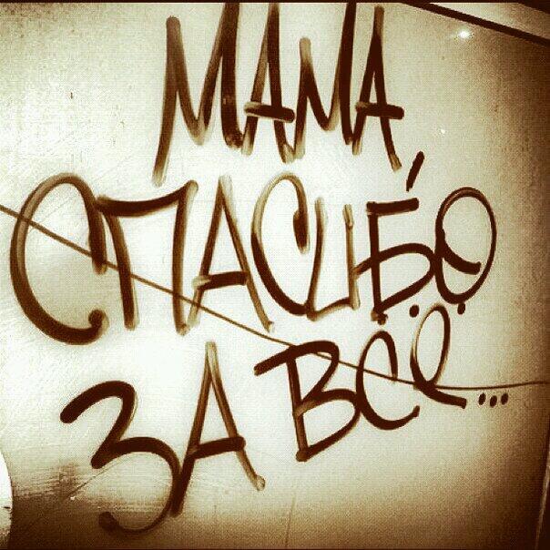 Картинки с надписями мама где ты