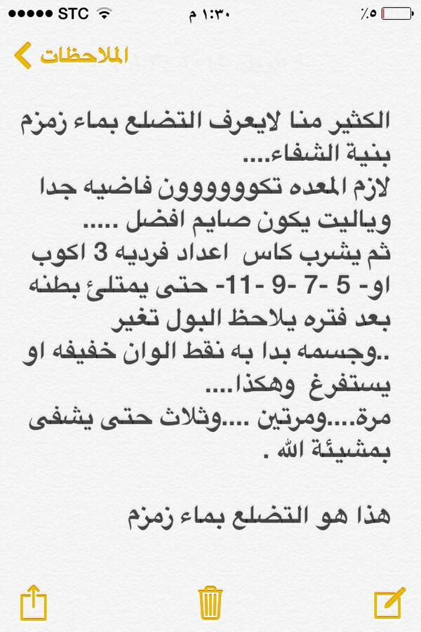 Uzivatel تركي عبدالرحمن البكر Na Twitteru هل تعرفون كيفية التضلع بماء زمزم بقصد الشفاء Http T Co Dqys8yvcug