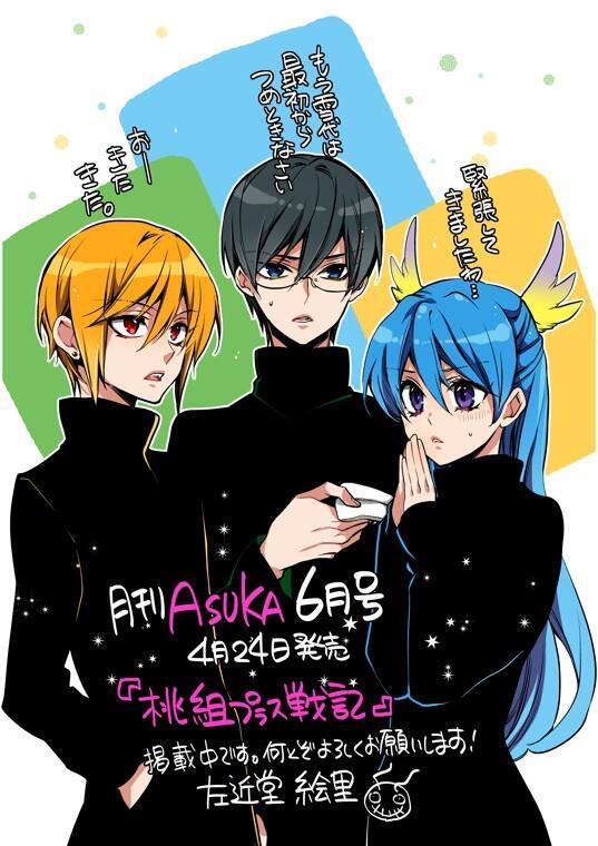 本日発売の月刊ASUKAに【桃組プラス戦記】36Pで掲載です。宜しくお願いします!皆が黒服の理由は本誌で明らかになります〜ヾ(⌒(ノ'ω')ノ