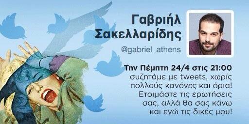 Ο Γ. Σακελλαρίδης συζητά με tweets...