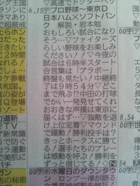 テレビ 欄 北海道