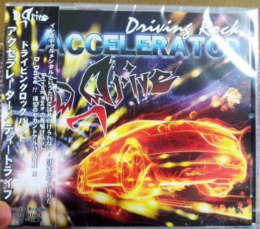 ヤフオクでD_Driveのサイン入りCDを¥6500で出品されてる方がいますが、ライブ会場で1st Album ¥1500又は2nd Album ¥1800を購入して頂ければサインしますのでライブに来て下さいね(^O^)/ http://t.co/xIkBt94EN8