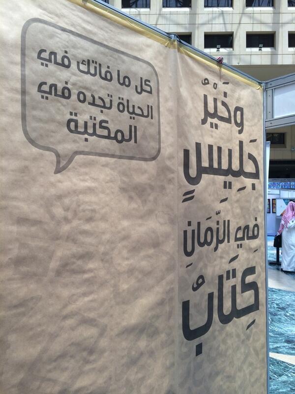 متجر انستانفس يشارك في اليوم العالمي للكتاب بطريقته الخاصة #اليوم_العالمي_للكتاب http://t.co/3WUHhBLGLT