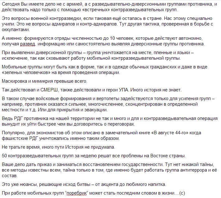 Против усиления военной активности альянса принимаются меры, - постпред России при НАТО - Цензор.НЕТ 4739