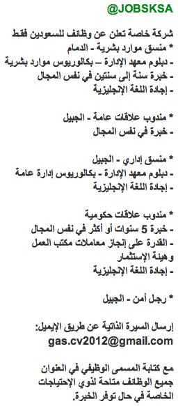 شركة #الدمام #الجبيل تعلن #وظائف Bl6ME5cCQAA0cMO.png