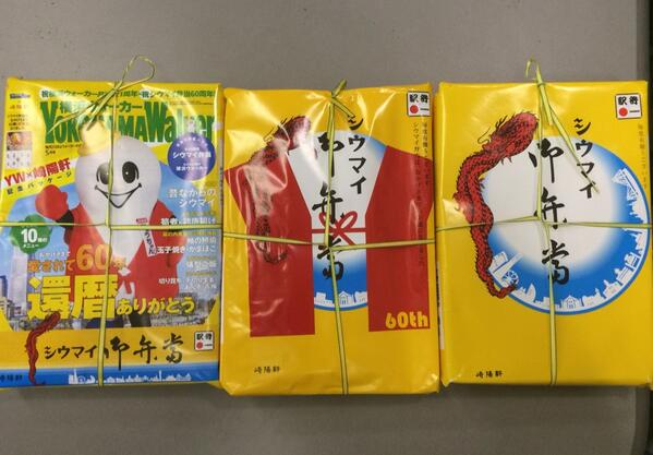崎陽軒のシウマイ弁当。一番右が通常版。真ん中が明日24日まで限定の60周年記念版。左のひょうちゃんと横浜ウォーカーコラボバージョンは25日金曜日〜27日日曜日までの限定販売です! http://t.co/ga5wLTj1Kk