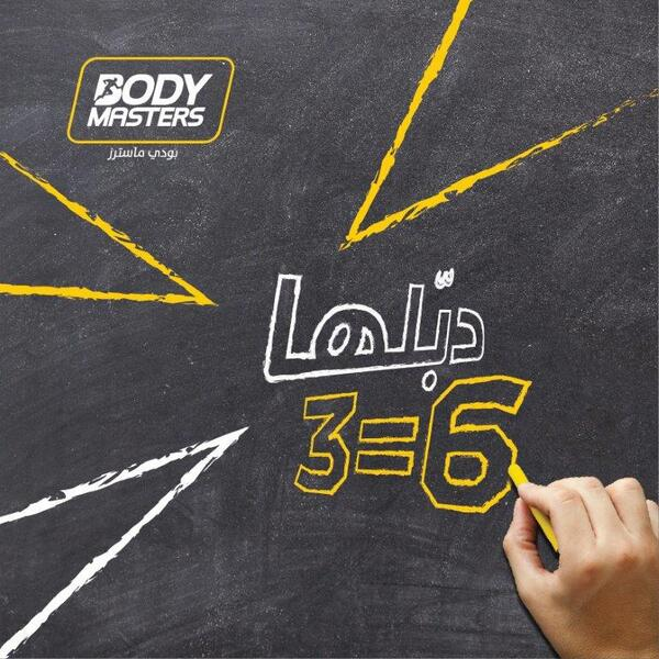 Body Masters On Twitter Get A 6 Month Membership Now At Bodymasters Register For 3 Months Get Another 3 For Free Doubleyourgains Ksa Http T Co Cfnwspsnkk
