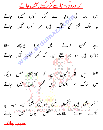 Lovely poetry by Jalib http://t.co/LmmVh3EMpT