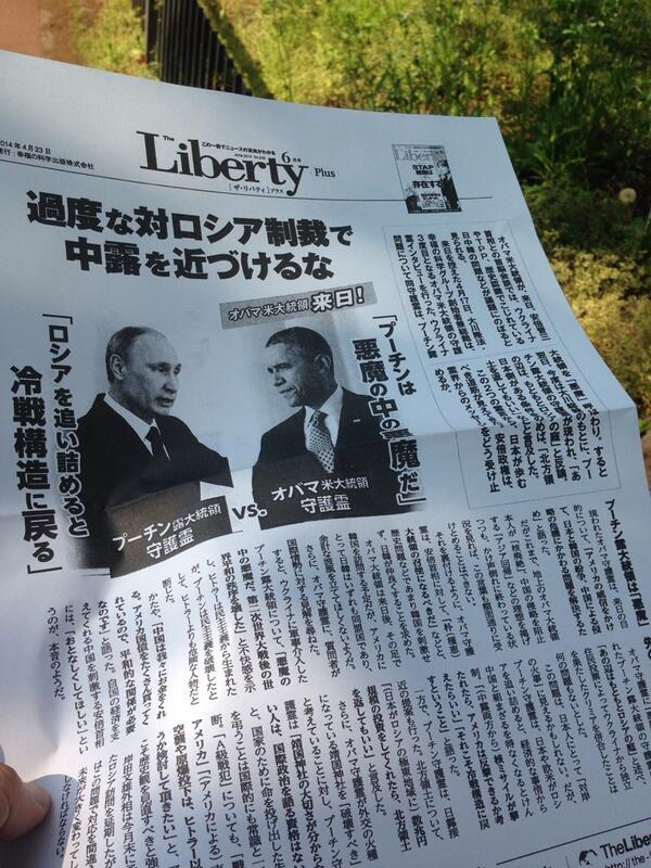 外務省前で号外配ってるから何かと思ったらオバマプーチン緊急対談速報 #ただし守護霊 http://t.co/5HRxZK93jP