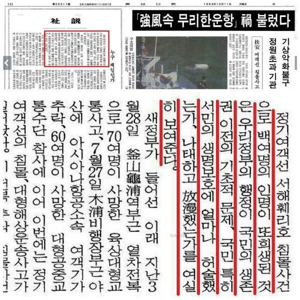 대한민국은 21년 전에 멈췄다. 데자뷰인가, 과거로 회귀인가. 1993년 서해페리호 기사를 보니... 사고내용은 물론 정부대응도 똑같다. (1993년 10월 11일자 동아일보) http://t.co/T1d4KPEUAx