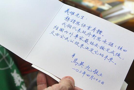 一笔好字 RT @lantudou: 想当年六四学生绝食的时候,如果能拿到这样一张明信片~RT @ChineseWSJ 素来反对核能的民进党前主席林义雄展开绝食以抗议台湾修建第四核电http://t.co/T4L31mF1md  http://t.co/5kON4Zh13P