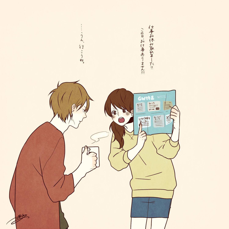 """深町なか on twitter: """"デートしよう! #ほのぼのログ http://t.co"""