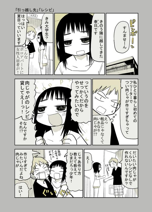 1p漫画6 日常お題ったー「引っ越し先」「レシピ」 http://t.co/T4k75L2YcR