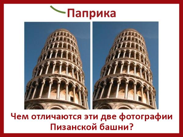 них нужен чем отличаются эти две фотографии пизанской башни всего