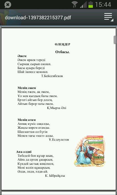 ebook Сергей Прокофьев.