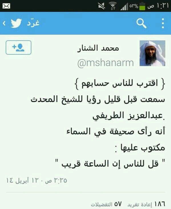 صورة تغريدة الداعية محمد الشنار عن موعد قيام الساعة