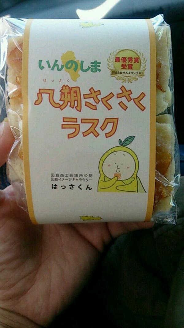 ちなみに先ほどツイートした「八朔さくさくラスク」を作られてるのは因島青果さん、ポルノグラフィティの晴一さんのお兄様です(^O^) http://t.co/2gBbchuugL