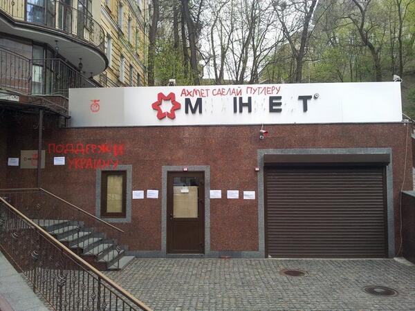 После визита активистов Ахметов закрыл офис в Киеве, - СМИ - Цензор.НЕТ 5625