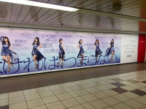 本日より新宿駅にて掲示しております。  #morningmusume14 http://t.co/9PlbOefyMa