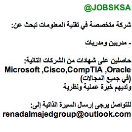 وظائف بنات السعوديه الاربعاء 16-6-1435-وظائف BlLOHSWCQAAKlPq.png