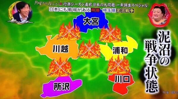 埼玉戦争#月曜から夜ふかし pic.twitter.com/fmaFdTkvLI