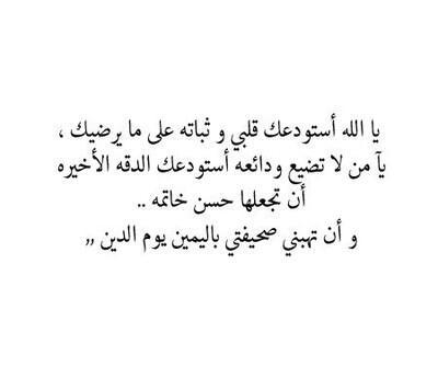 أدعيه مختار ه Doo3aa Twitter 1