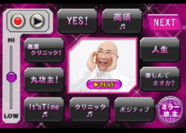 高須クリニックのDJアプリがクソすぎて楽しい http://t.co/C4EDDcCLcU