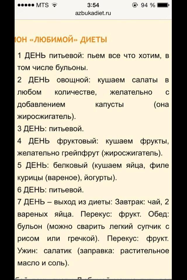 Отзывы О Диете Любимая На 7.