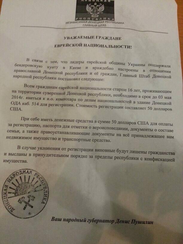 Элита Донбасса готова впустить оккупантов, чтобы и дальше эксплуатировать народ, - Сенченко - Цензор.НЕТ 2599
