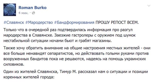 Террористы контролируют админздания в восьми городах Донбасса - Цензор.НЕТ 464